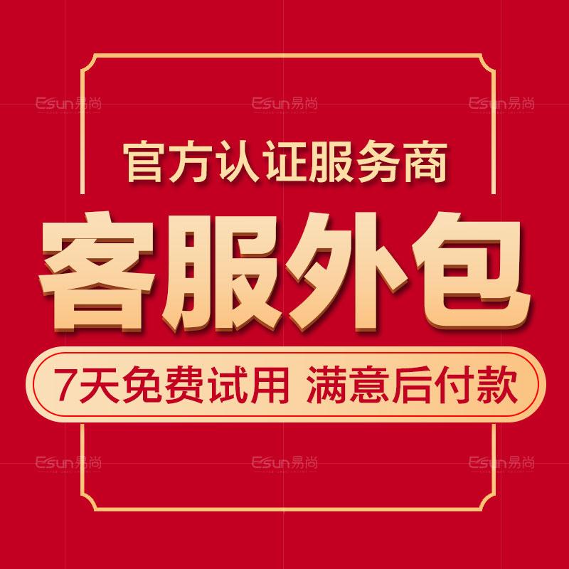 【客服包月】新店客服外包,7x16小时早班晚班全天在线