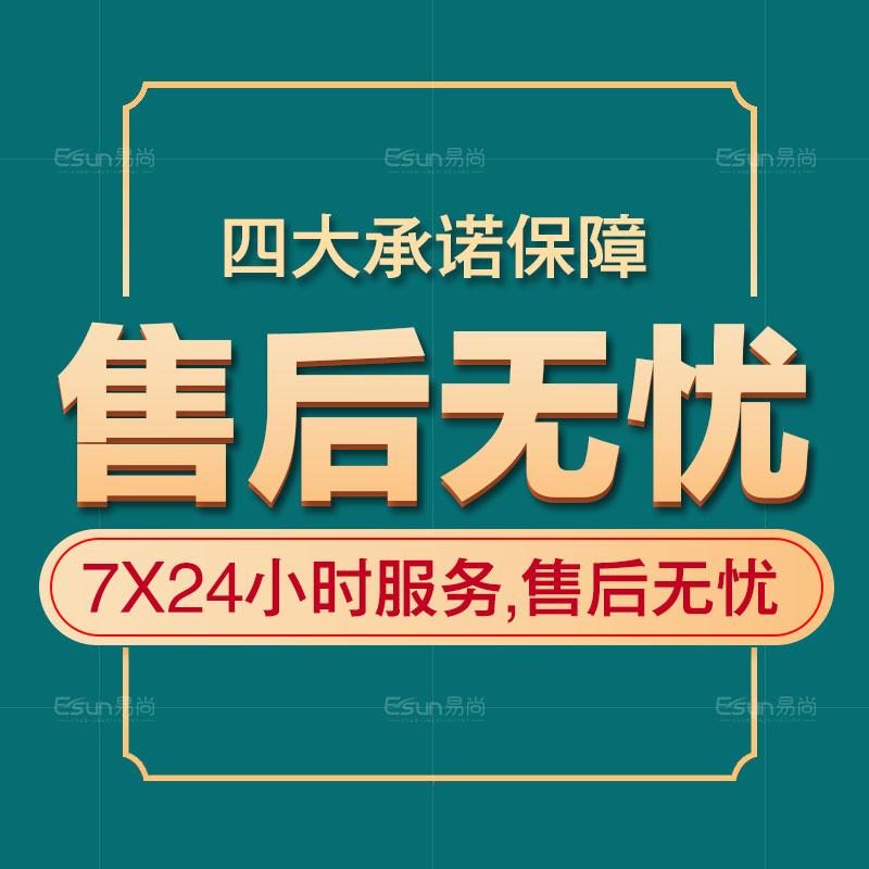 【售后保障】7x24小时服务,售后无忧